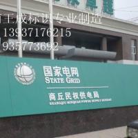 辛福路国家电网