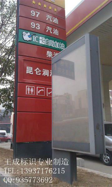 供应广东省龙湖区加油站进出口灯箱
