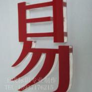 许昌带水印水晶字图片