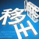 专业生产低价供应双桥区水晶发光字图片