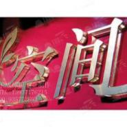 2014西藏拉萨水晶字图片
