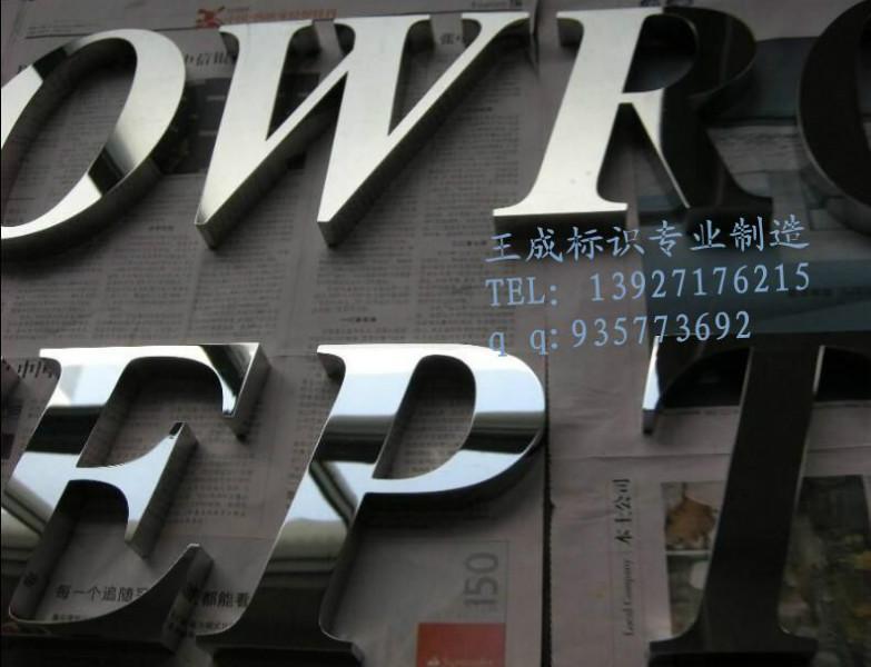 不锈钢发光 字图片 不锈钢发光字样板图 不锈钢