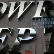 专业生产低价供应陵县不锈钢字图片