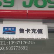 供应江油市加油站油品灯箱