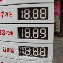 供应专业生产高密市加油站今日油价牌批发