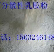 树脂胶粉粘结瓷砖专用胶粉直销锦图片