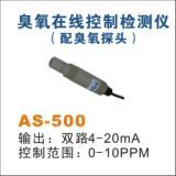 深圳市龙华泳池臭氧检测仪/美国鹰牌在线控制检测仪