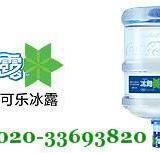 供应广州故衣路冰露桶装水订水热线电话