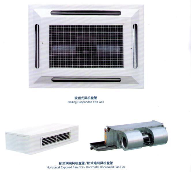 供应天津FP风机盘管系列生产商 FP风机盘管系列销售热线