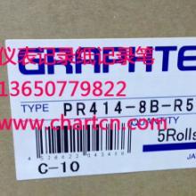 供应GRAPHTEC日本图技记录纸
