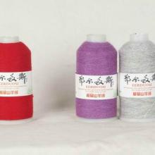 供应厂家直销高档羊绒衫专用线纯羊绒线