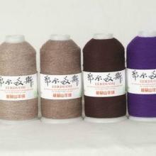 供应批发羊绒线混纺山羊绒纱线100正品