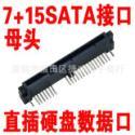硬盘SATA接口7+15母头直批发图片