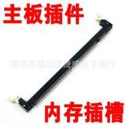 上海北京电脑主板SD/DDR内存槽批发图片