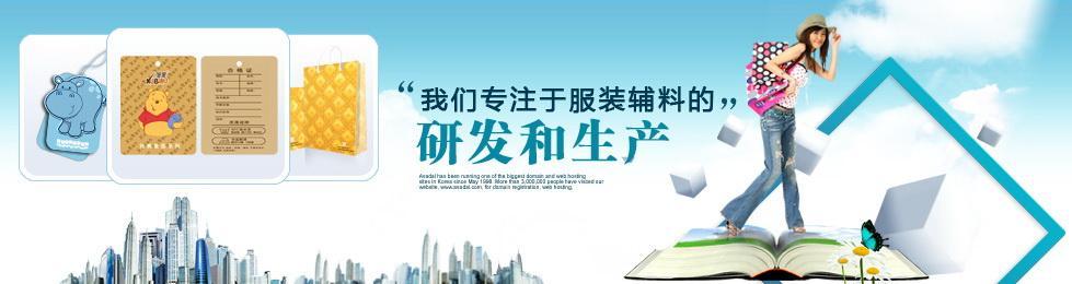 杭州吊牌厂家