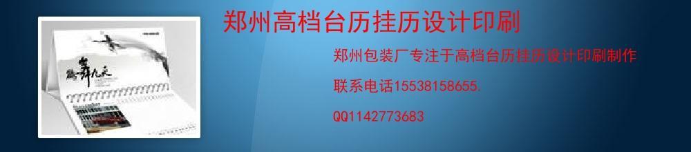 郑州高档台历挂历设计印刷