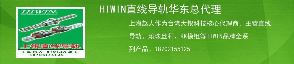 HIWIN直线导轨华东总代理