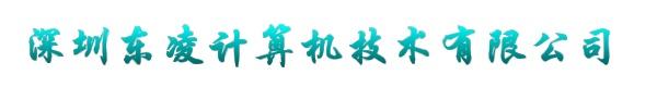 深圳市东凌计算机技术有限公司