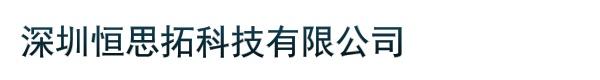 深圳恒思拓科技有限公司