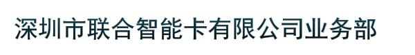 深圳市联合智能卡有限公司业务部