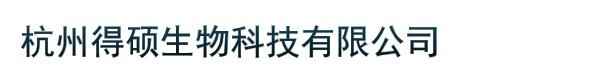 杭州得硕生物科技有限公司