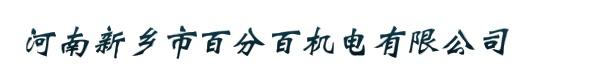 河南新乡市百分百机电有限公司