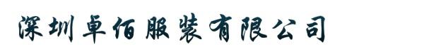 深圳卓佰服装有限公司