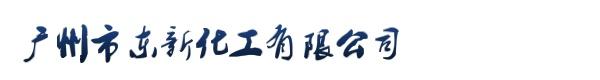 广州市东新化工有限公司