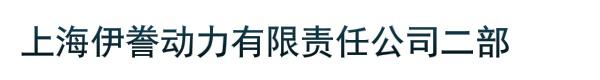 上海伊誊动力有限责任公司二部