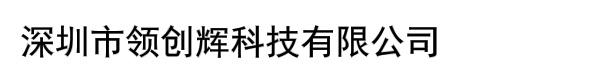 深圳市领创辉科技有限公司