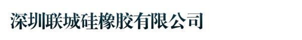 深圳联城硅橡胶有限公司