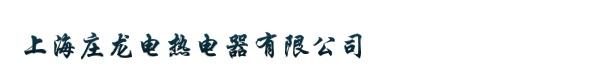 上海庄龙电热电器有限公司