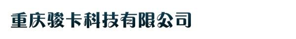 重庆骏卡科技有限公司