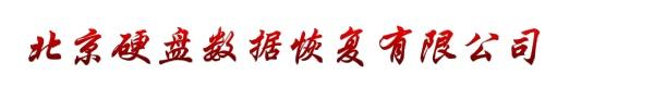 北京硬盘数据恢复有限公司