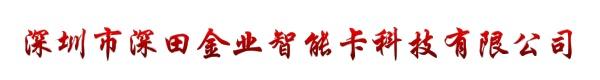 深圳市深田金业智能卡科技有限公司