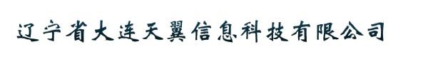 辽宁省大连天翼信息科技有限公司