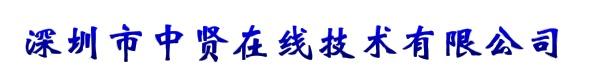 深圳市中贤在线技术有限公司