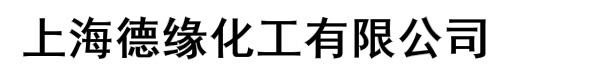 上海德缘化工有限公司