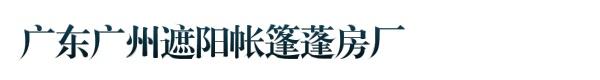 广东广州遮阳帐篷蓬房厂
