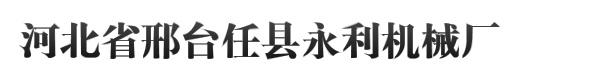 河北省邢台任县永利机械厂