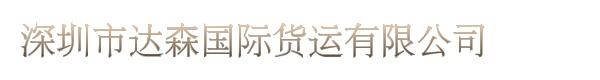 深圳市达森国际货运有限公司