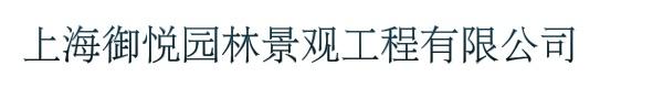 上海御悦园林景观工程有限公司