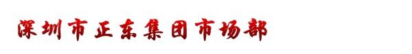 深圳市正东集团市场部