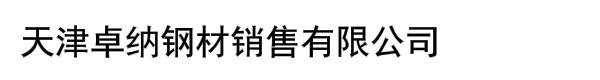 天津卓纳钢材销售有限公司