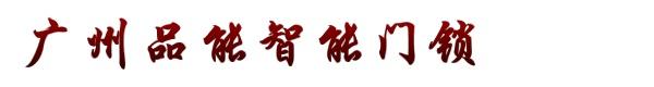 广州品能智能门锁