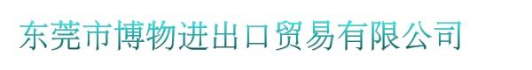 东莞市博物进出口贸易有限公司