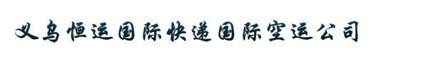 义乌恒迅国际货运代理有限公司