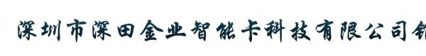 深圳市深田金业智能卡科技有限公司销售部