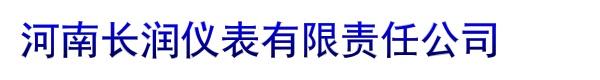 河南长润仪表有限责任公司