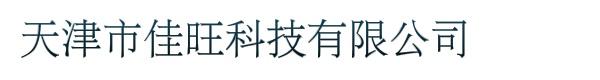 天津市佳旺科技有限公司